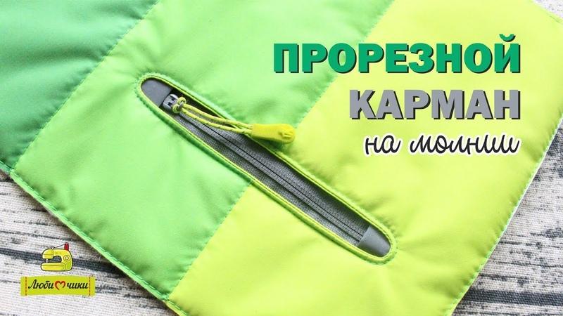 Как сделать прорезной карман на молнии в куртке Любимчики