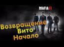 Mafia 2 | Стрим 1 - Знакомство с Вито!