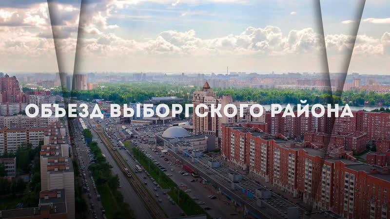 Объезд Выборгского района