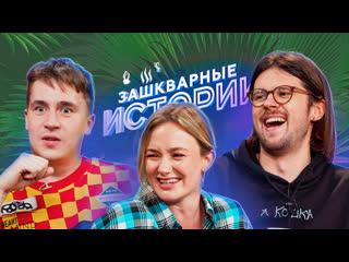 ЗАШКВАРНЫЕ ИСТОРИИ 3 Сезон: Smetana TV, Эльдар Джарахов, Андрей Старый