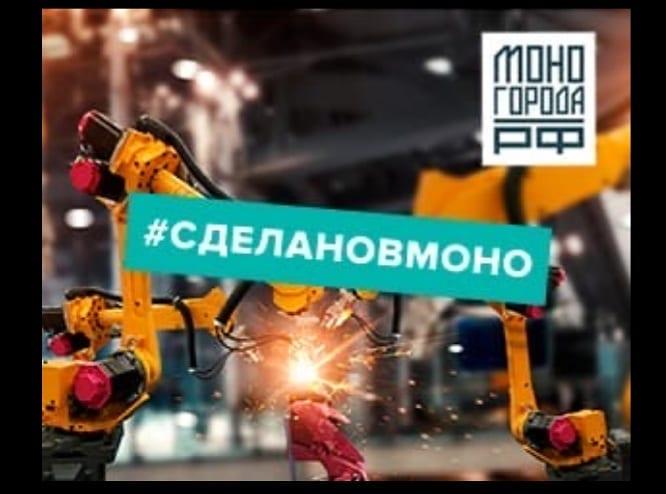 Предпринимателей из моногородов, в том числе и из Петровска, приглашают на бесплатные обучающие семинары