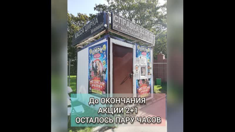 Акция 21, При покупке 2-х билетов, 3-й в ПОДАРОК!