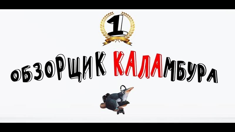 обзорщик КАЛАмбура СамФильм ВЫПУСК 1 Desman One