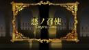Vocaloid RUS COVER Servant of Evil ~Classical Version~