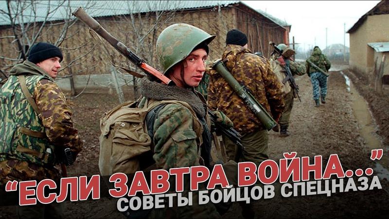 """Советы бойцов спецназа Если завтра война…"""""""