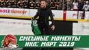 Самые курьёзные и смешные моменты НХЛ март 2019