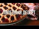 Ешь и не толстей — уникальный десерт без сахара придумали в Ереване