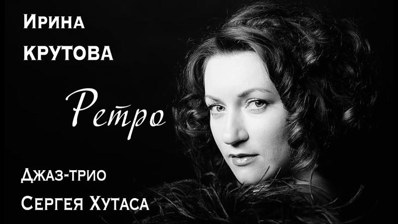 Ирина Крутова В стиле ретро романс и песня в джазе концерт с джаз трио Сергея Хутаса Дом музыки