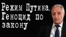 Режим Путина Геноцид по закону МихаилБочаров