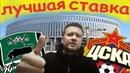 ЛУЧШАЯ СТАВКА, КРАСНОДАР - ЦСКА, Обзор, Прогноз, Ставка / ДАЛЬШЕ БОЛЬШЕ