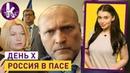 Россия возвращается в ПАСЕ порохоботы в истерике 35 Влог Армины