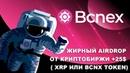 Жирный Airdrop 2019 раздача токенов от криптобиржи Bcnex 25$ в криптовалюте XRP или токенах биржи BC