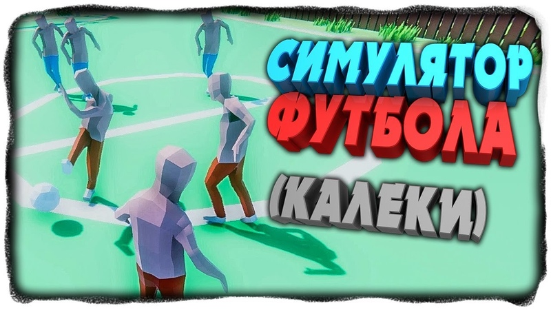РЖАЧНЫЙ СИМУЛЯТОР ФУТБОЛА ✅ Soccer Player Simulator Прохождение