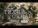 Тихий океан / The Pacific (2010) | український трейлер