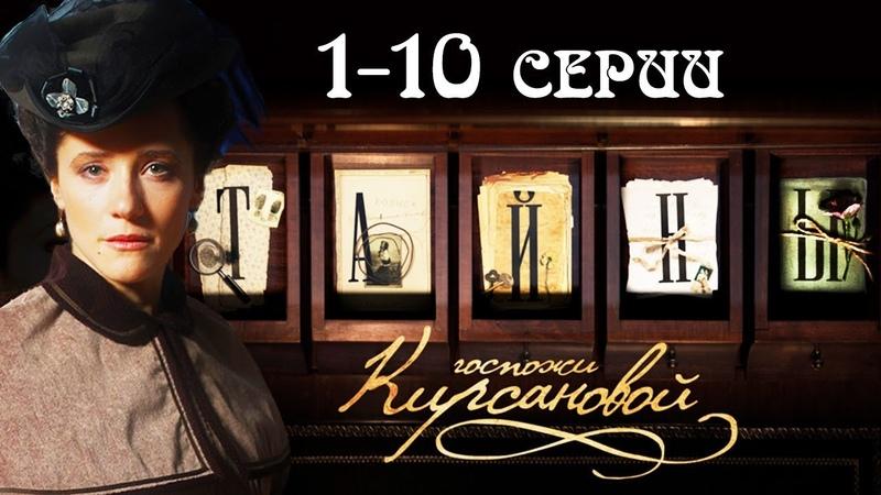 Тайны госпожи Кирсановой 1 10 серии 2018 Исторический детектив @ Русские сериалы