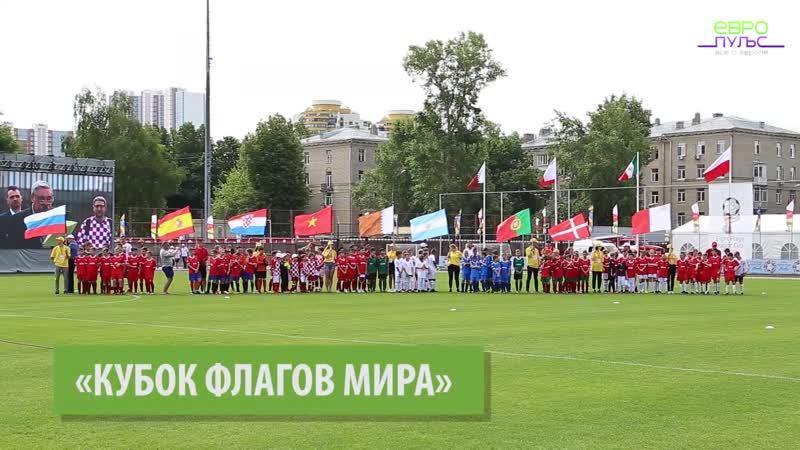 Футбольная дипломатия в Химках
