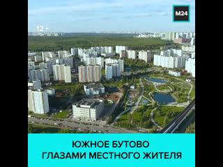 Как изменился раион Южное Бутово в Москве