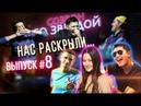 Созвон Со Звездой ВЫПУСК 8 (Гульнара Сильбаева, Арчи Yuframe, Дмитрий Шомко)