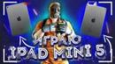 Жду обновление 0.13.6 , Играю с IPaD mini 5 IOS , standoff 2