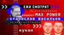 Ежи Сармат Смотрит Пациент MAX POWER Ай Как Просто, Станислав Васильев