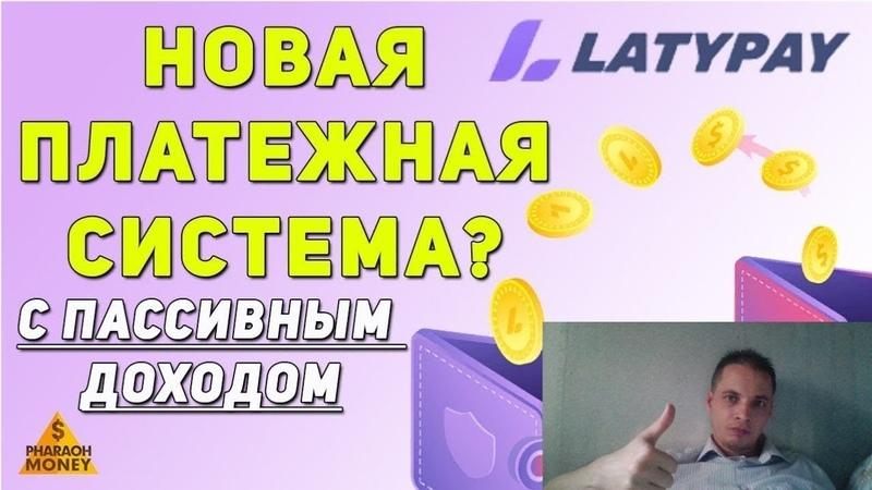 LATYPAY обзор кошелька от Дмитрия Маракулина
