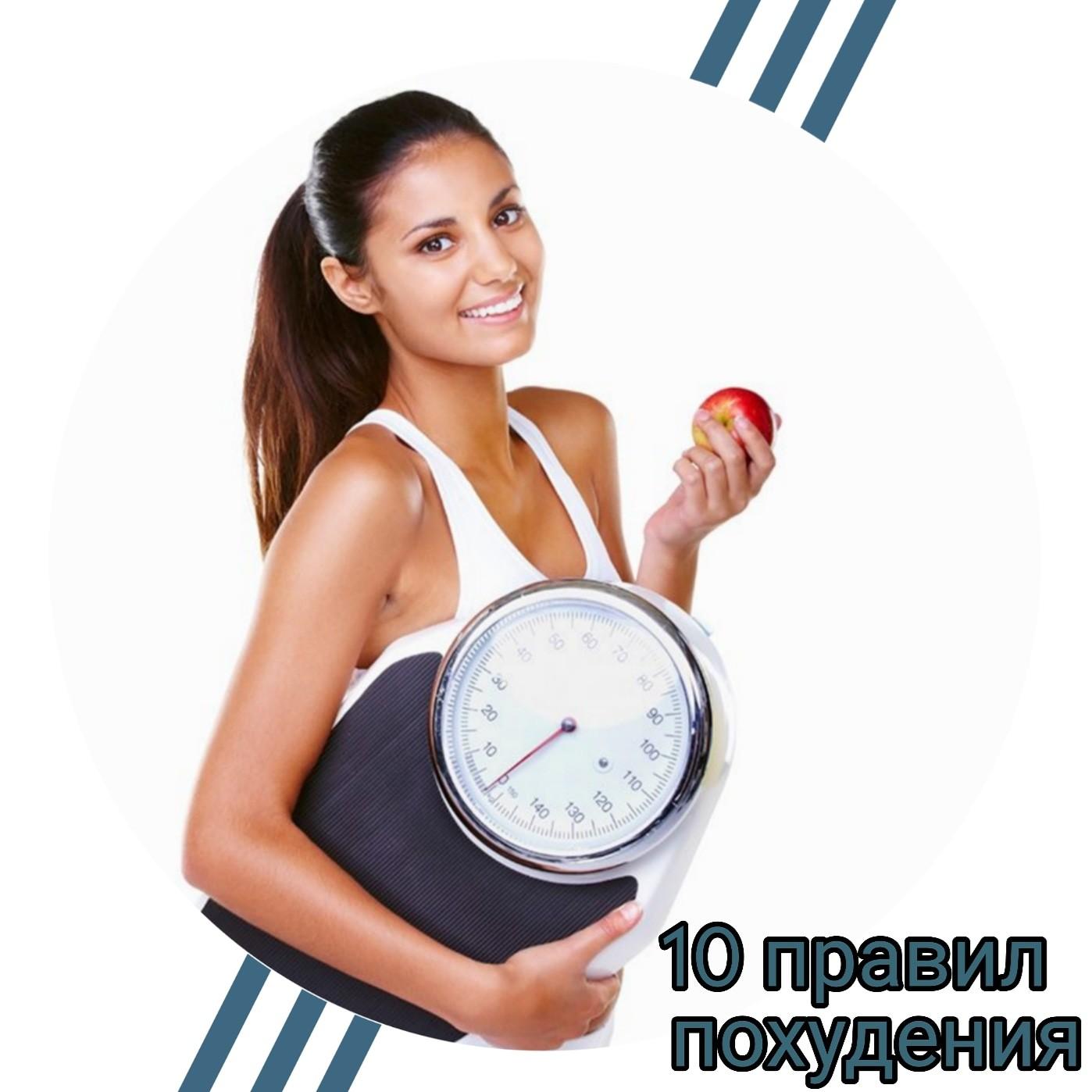 10 Правил Питания Для Похудения.