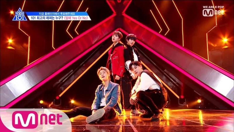 [ENG sub] [6회] ′의기투합 네 명의 소년들!′ 119ㅣ지코 ♬말해 Yes Or No @포지션 평가 190607 EP.6