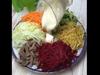Салат Французский (ингредиенты указаны в описании видео)