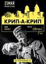 Глеб Волков, Крип-А-Крип