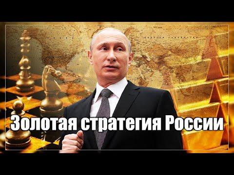 Золотая стратегия Путина в деле. Из Британии спешно вывозят золото