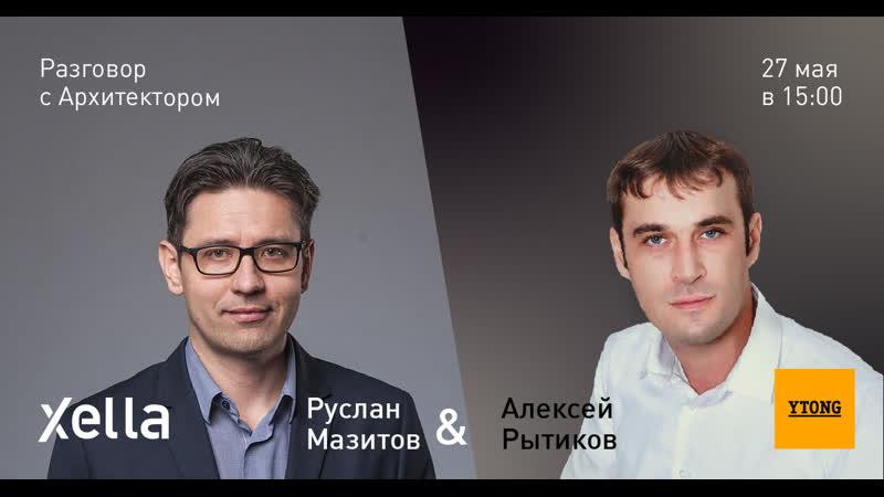 Вопросы к архитектору Проекты домов из газобетона Алексей Рытиков про типовые проекты YTONG