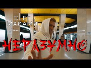 Премьера! Олег Майами - Неразумно (Mood Video)