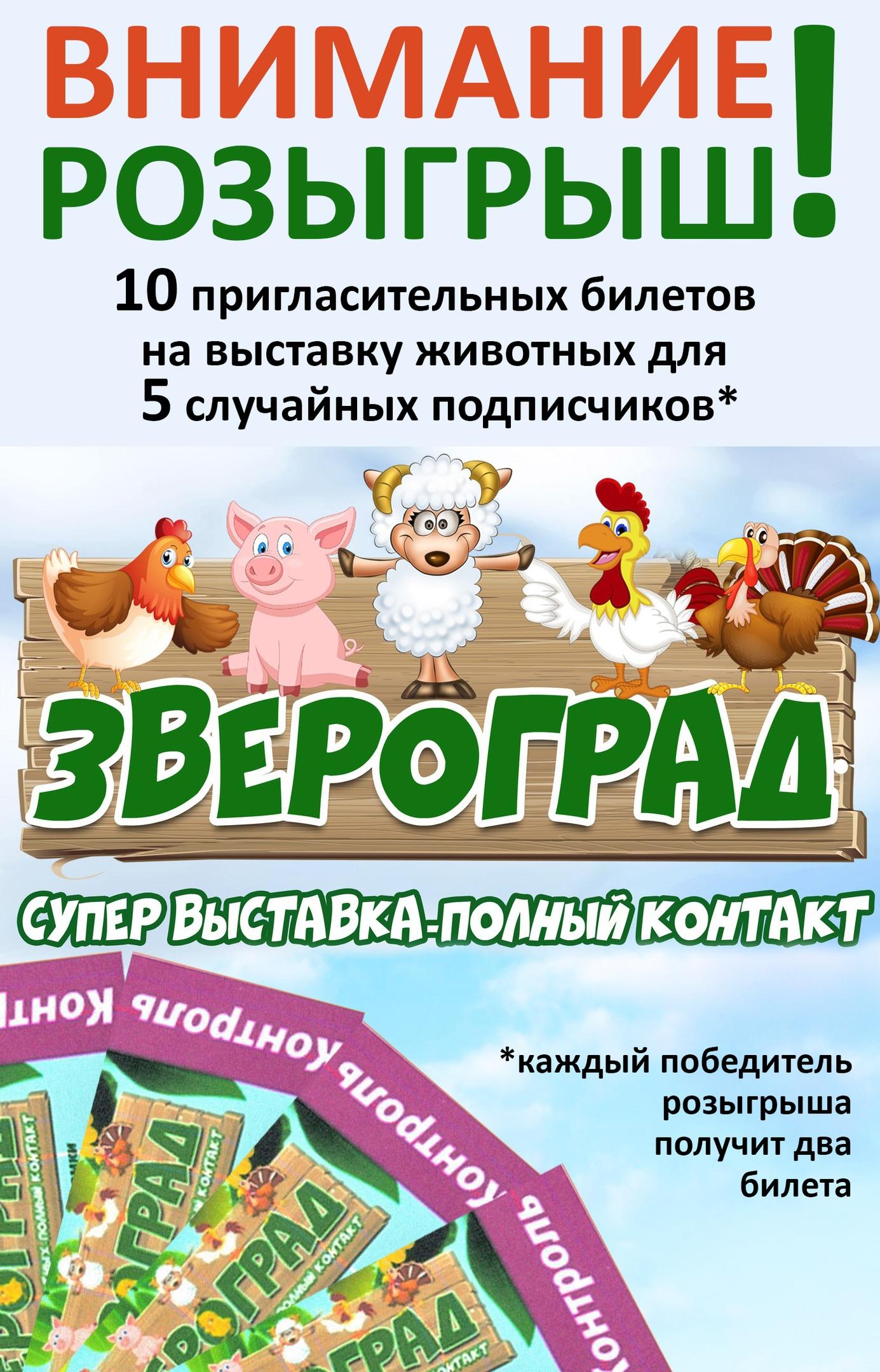 Розыгрыш пригласительных билетов на супер выставку животных!