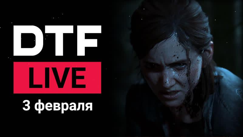 DTF LIVE: Секс в The Last of Us: Part II и много трейлеров