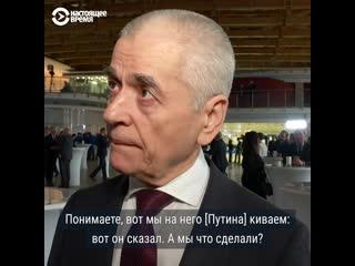 Геннадий Онищенко о прожиточном минимуме, пенсиях и Путине