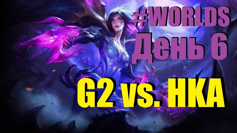 G2 vs. HKA | День 6 Игра 2 Worlds Group Stage 2019 Main Event | G2 Esports Hong Kong Attitude