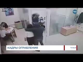 Кадры ограбления банка в Тюмени