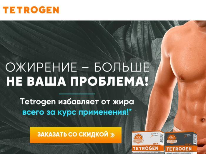 Средство Похудение Для Мужчин. Препараты для похудения для мужчин