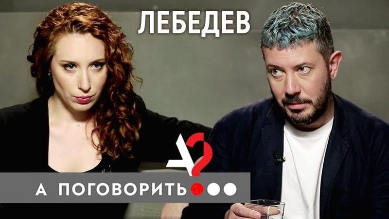 Артемий Лебедев про шутку с побегом президенте Собянине и логотипе за 100 тысяч А поговорить