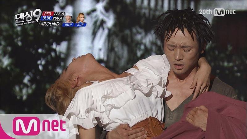Dancing9S3 The Final Kim Seol Jin Lee Jieun 'Notre Dame de Paris' EP 10