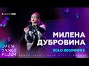 Милена Дубровина SOLO BEGINNERS OPEN DANCE FLOOR 9
