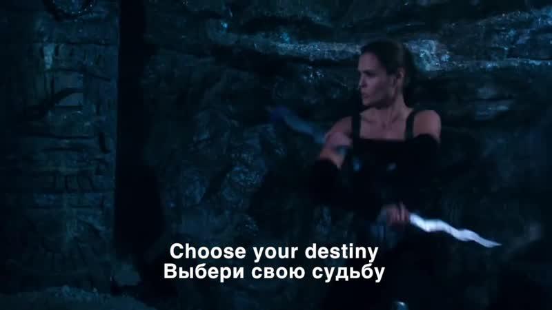 The Immortals - Mortal Kombat (Смертельная битва) Текстперевод