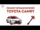 Ограничитель для двери Toyota Camry не работает! Как починить Ремкомплект Ограничителей Дверей.