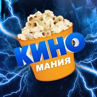 Киномания   Новинки 2019