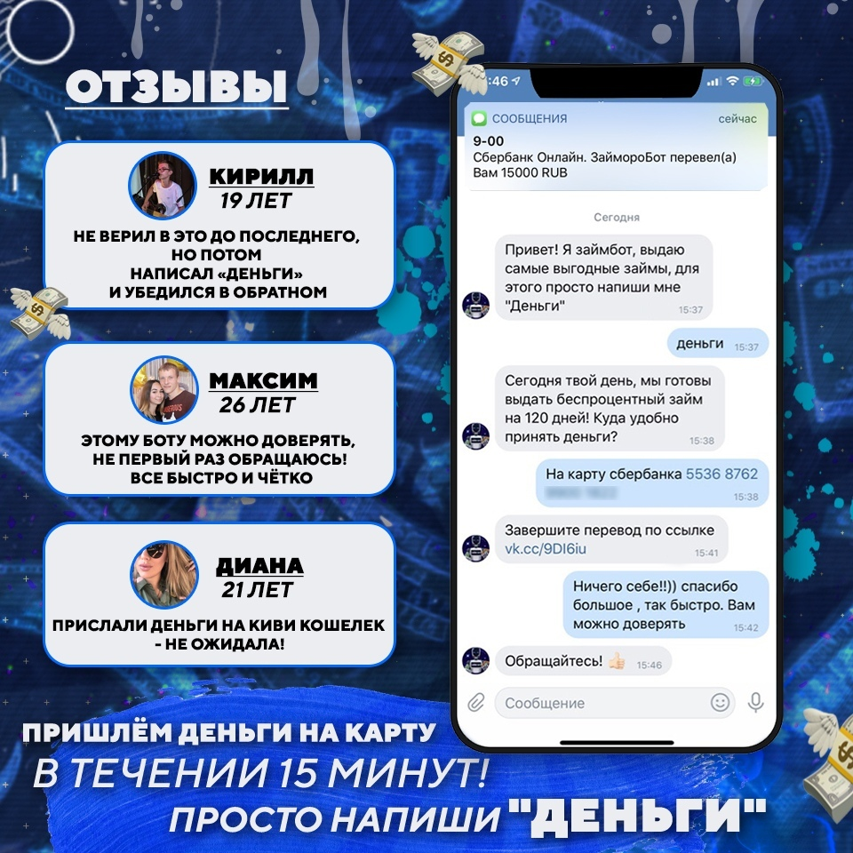 Напиши боту Деньru https://vk.me/soczaym