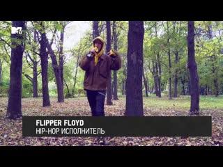 Flipper Floyd Hip-Hop Chart (Промо)