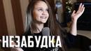 НЕЗАБУДКА Ксения Левчик cover ТИМА БЕЛОРУССКИХ