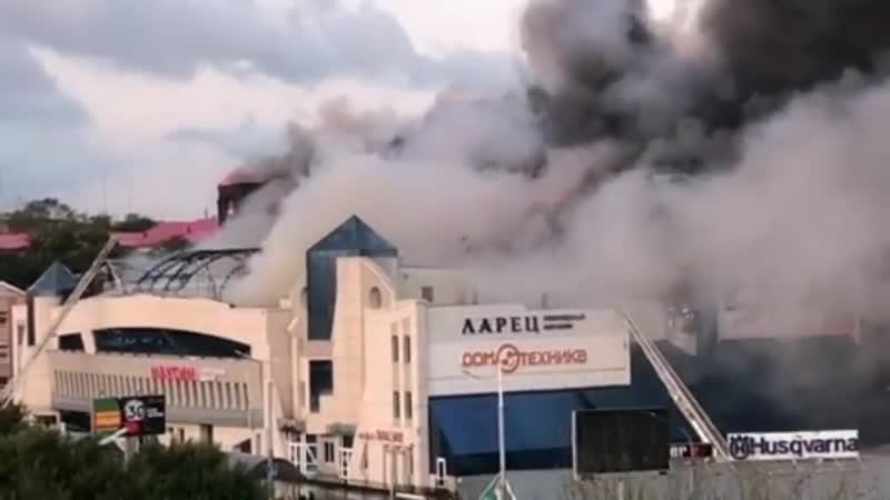 Торговый центр Максим горит во Владивостоке Все сгорел
