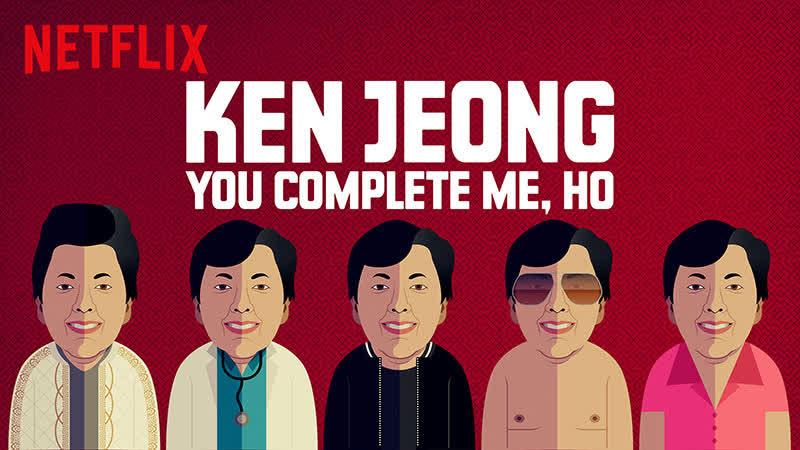Кен Джонг Ты моя вторая половина Хо Ken Jeong You Complete Me Ho Stand Up 2019 Озвучка ДиоНиК