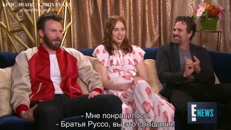 Интервью каста фильма «Мстители: Финал» для «E! News» (Rus Sub)